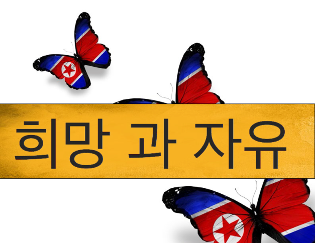 North Korea Propoganda Flyer_Page_1